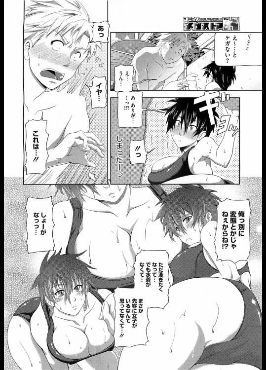 【エロ漫画】暑いので誰もいないプールで素っ裸になったら、巨乳スク水JKが居た!彼女があの普段はメガネの佐々木!!【黒越陽】