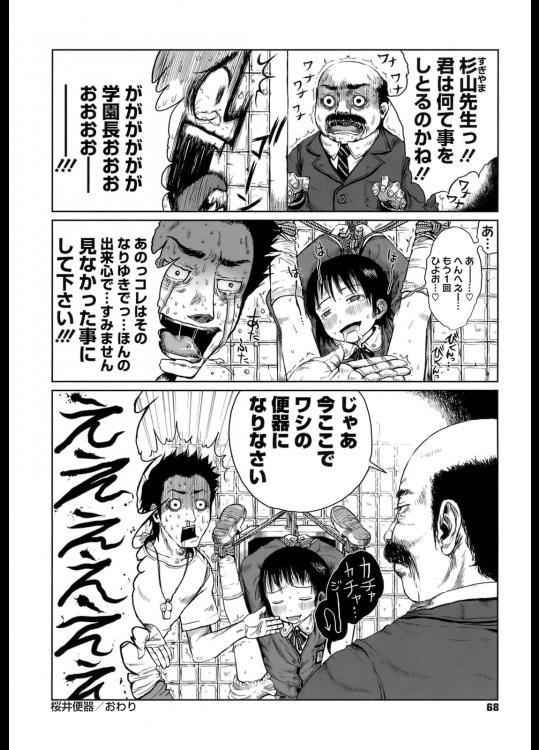 【エロ漫画】JSの桜井ちゃんが担任教師に脅迫されて肉便器になっちゃった!学園長に見つかり!女子小学生・脅迫・肉便器・得ろ漫画!【御免なさい】
