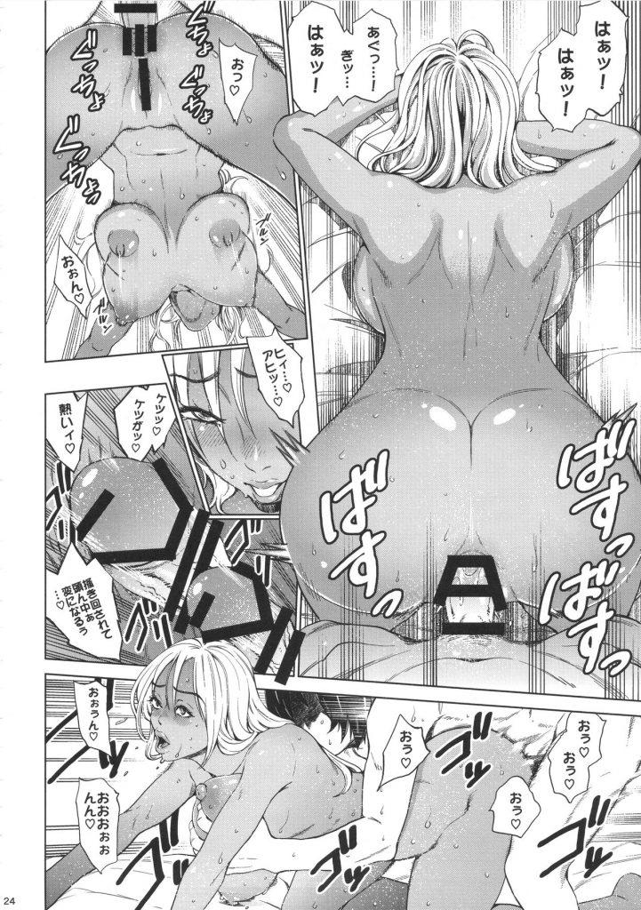 【エロ漫画】ビッチで有名な黒ギャルを家に連れ込んだ!こんな女で童貞捨てるのか!落ちていたが案外黒ギャルも悪くなかった!【ゆち】