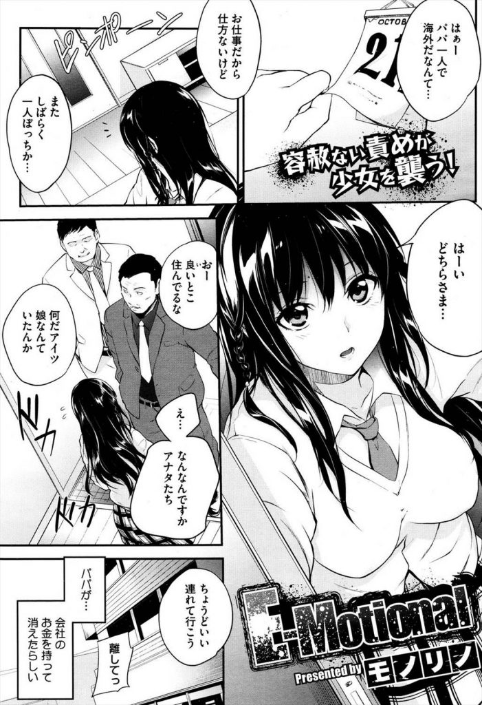 【エロ漫画】親の借金を身体で払う女子高生!わけのわからん薬打たれてアヘりまくり!親に合わす顔なくてわろた!【モノリノ】