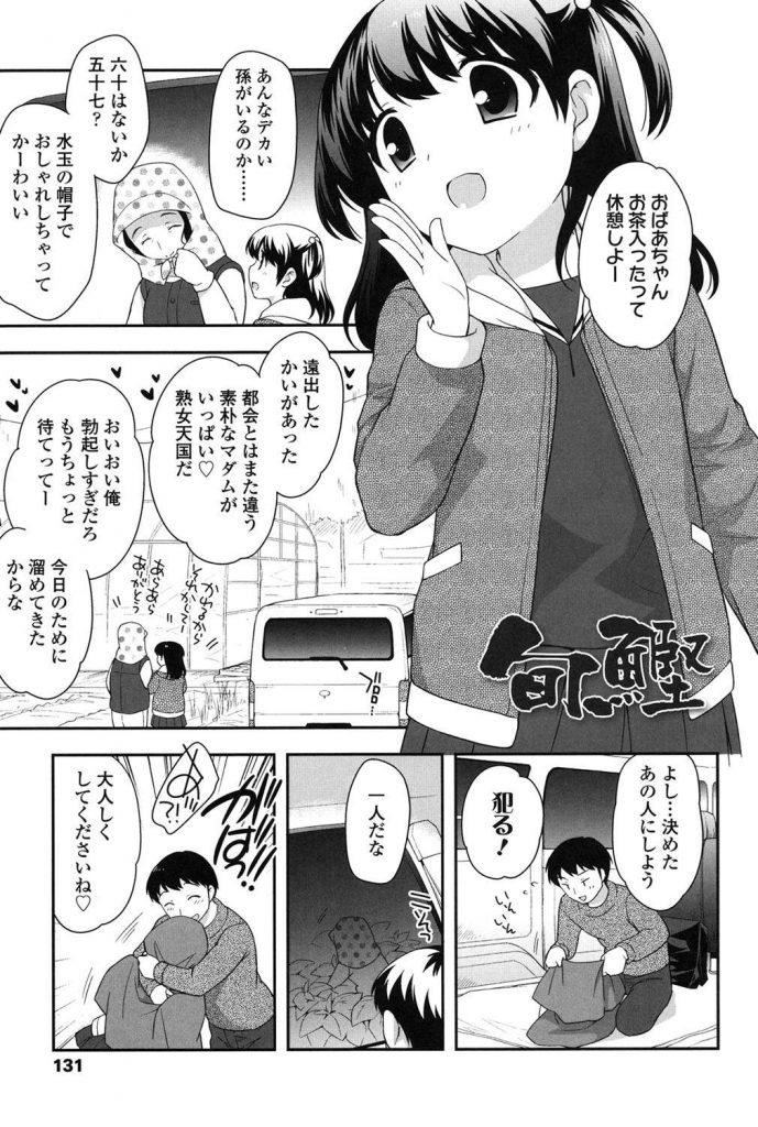 【エロ漫画】熟女フェチのレイプ魔が誤ってJSを拉致!とりあえず犯ってみるも案外悪くない?【上田裕】