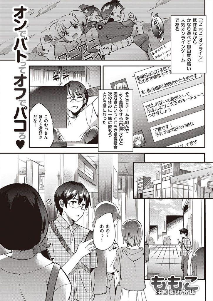 【エロ漫画】ネトゲのオフ会!おっさんだと思ってた人が実は美少女だった!その子の家にお邪魔した結果→SEX後、おれにも彼女ができました!【ももこ】
