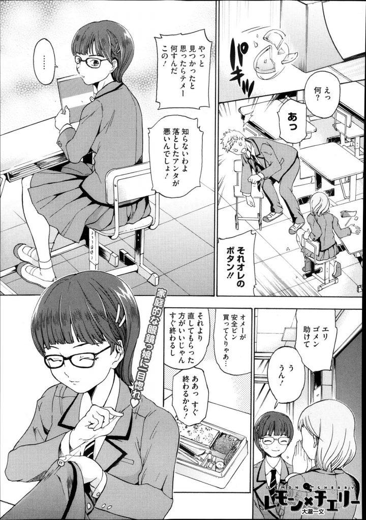 【エロ漫画】手芸部でショトカメガネの女子高生エリちゃん!どうやら、フラれたみたい!よし!俺が慰めてやんよ!メガネ外したら、可愛いはエロいは教室でやっちゃった!JK和姦エロ漫画!【大瀧一文】