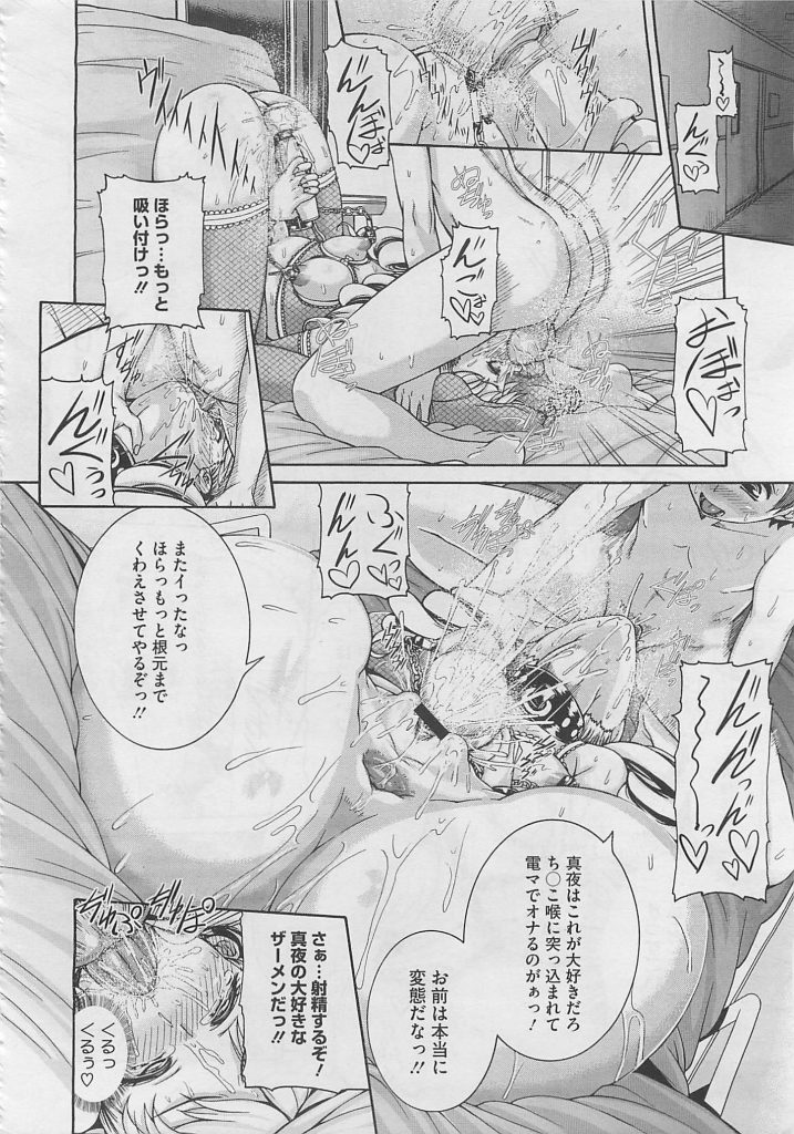 【エロ漫画】どMの真夜ちゃん!彼氏が記憶喪失になったのを利用して鬼教官に逆調教!ドM・逆調教エロ漫画!【空巣】