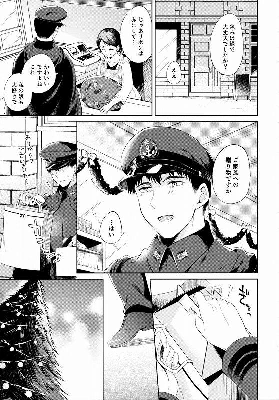 クリスマスの夜に甘々なエッチをする提督と北上さん!【艦これ・イチャラブ同人誌】