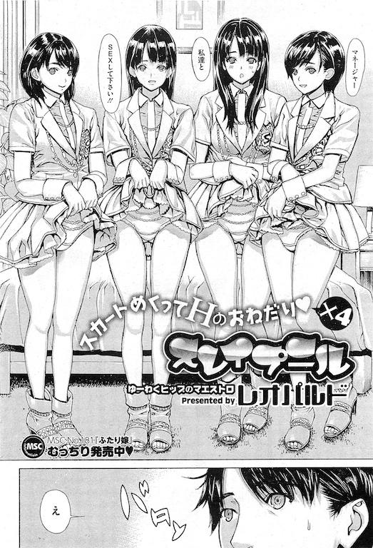 【レオパルド】美少女四人組アイドルグループのマネージャー!四人のセックスもマネージメント! 役得にもほどがあるやろ〜! 【アイドルハーレム5Pエロ漫画】