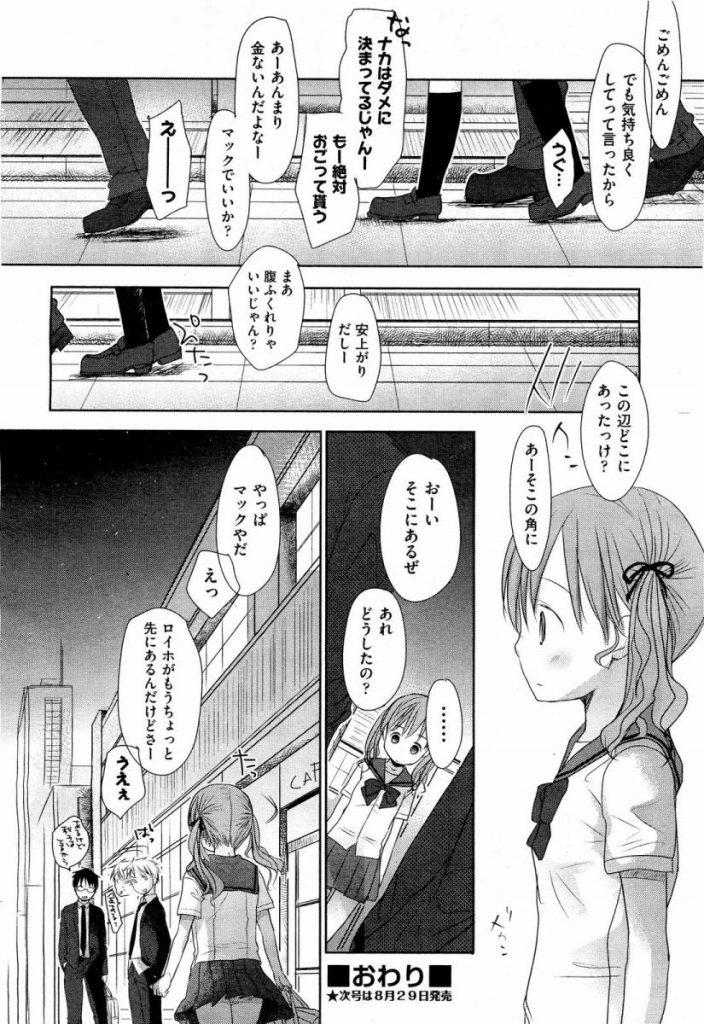 【エロ漫画】ビッチなJC(女子中学生)がカラオケボックスで3P!JCで二本差しとかあか〜ん!【岡田コウ・JC・二穴同時・エロマンガ】