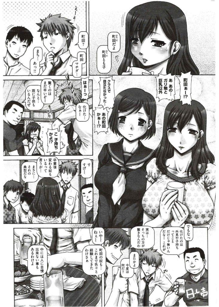 バツイチ子持ちの同級生と久しぶりの再会。 ガリ勉イメージの彼女が変態ビッチになっていた!【変態淫乱エロ漫画】
