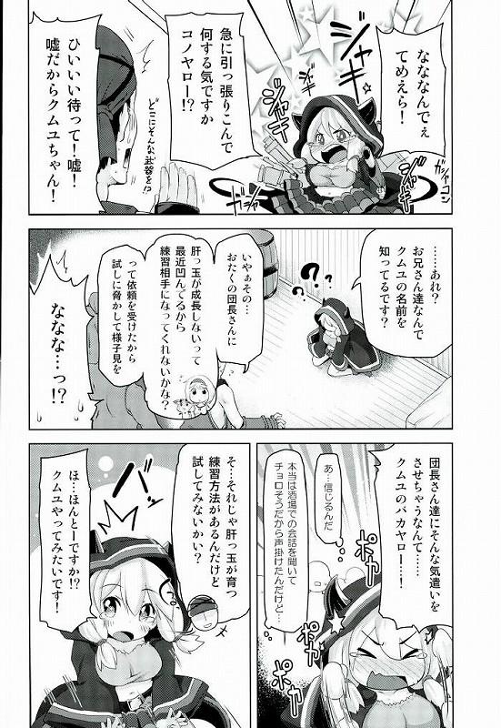 ろり巨乳のクユムちゃんが路地裏に連れ込まれ騙され輪姦された!【艦これ・路地裏輪姦同人誌】
