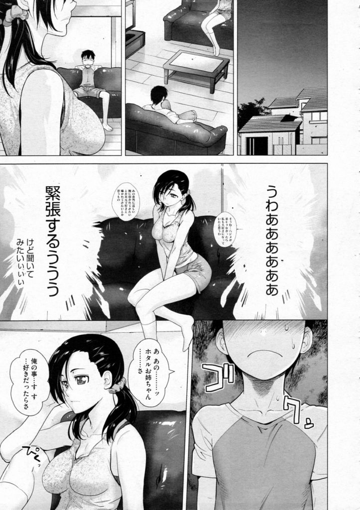 【エロ漫画】いつもはクールな姉がセックスの時はこんなにも乱れるなんて!ギャップってやられるよねー!【大塚子虎・近親相姦エロ漫画】