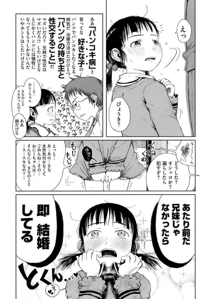 【無料エロ漫画】パンコキ病にかかった兄!妹のうさぎパンツでオナニーしてる!妹、ダマして押入れ連れ込みパンキリしてドピュドピュしちゃった!【御免なさい】