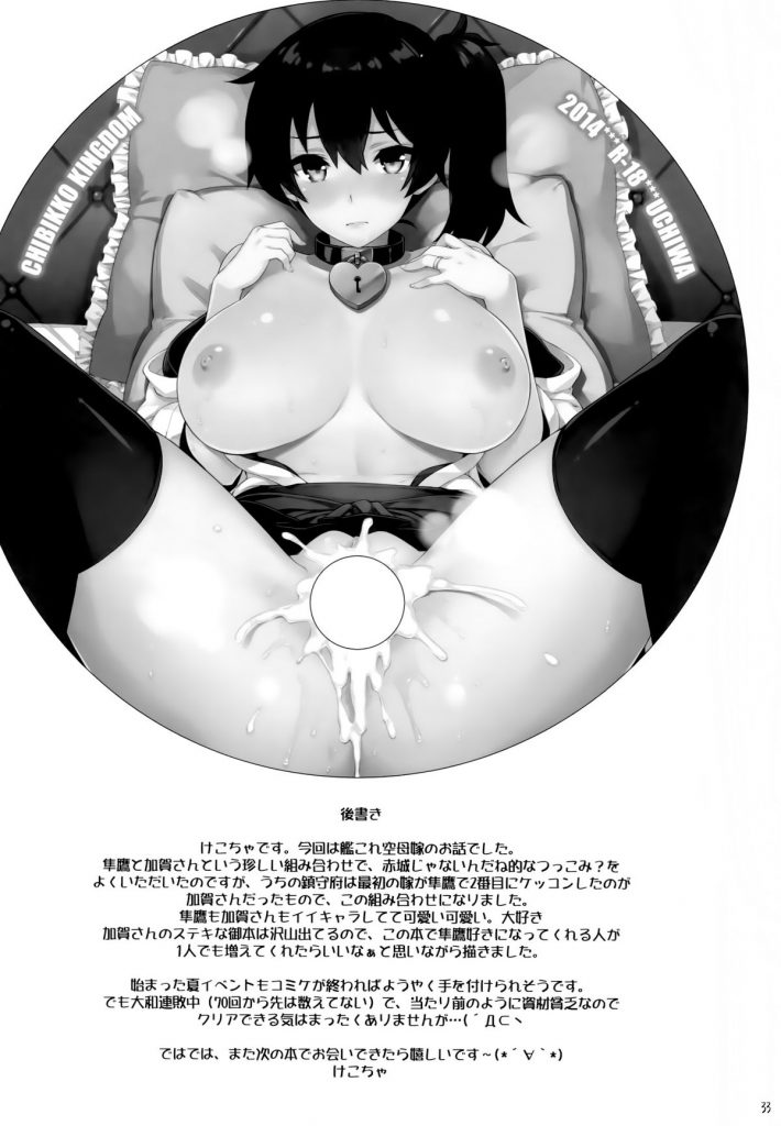 【English version】Japanese animated cartoon, Kantai Collection threesome  Sexual intercourse 【Eroticism Dōjinshi・Eroticism comics】