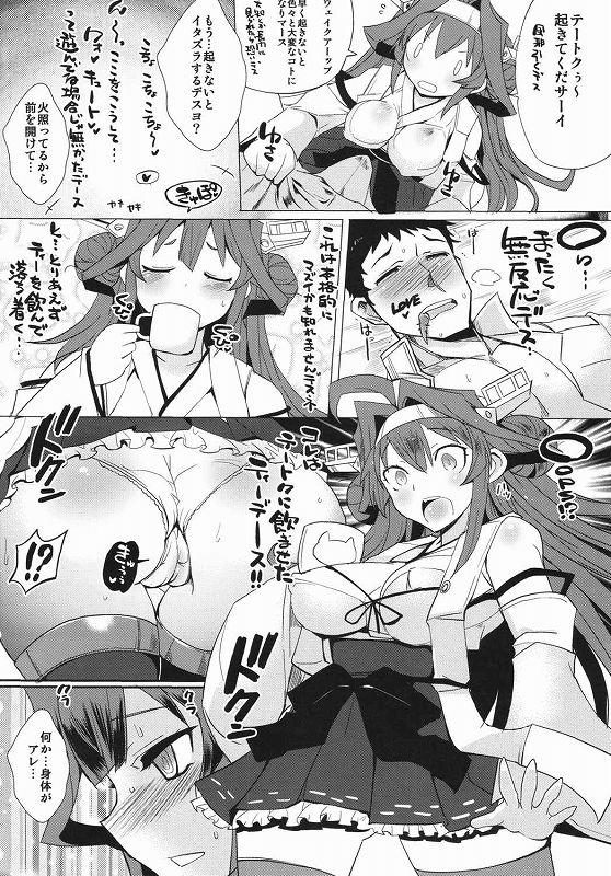 媚薬飲んでえろえろな艦娘達が、提督と中出しセックスを楽しむ!これは孕んでも仕方ないでしょう!【艦これ・エロポーション同人誌】