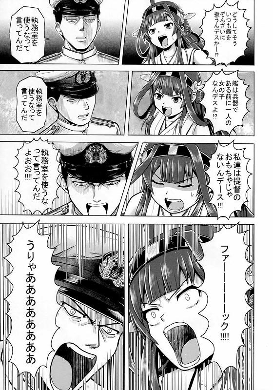 【非エロ】艦隊これくしょん・エロシーン無いよ。【艦これ・非エロ同人誌】