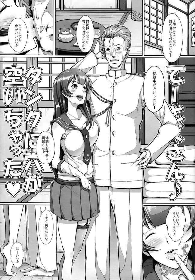 阿賀野さんの巨大タンクからお乳がすっごいピュッピュッピューー!【艦これ・母乳エロ同人誌】
