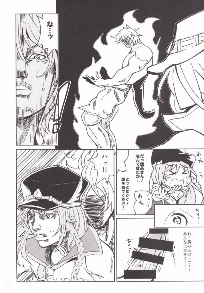正気を失いジョジョ立ちしている団長にリーシャちゃんが襲われた!【グラブル・錯乱同人誌】
