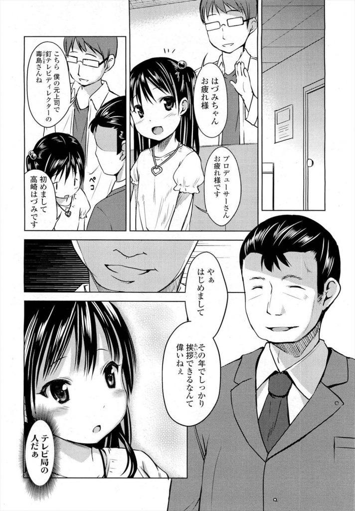 【エロ漫画】JSアイドルの枕営業!テレビ局の偉いさんに徐々に開発されるJS!芸能界の裏側こえぇ!【みさお。】