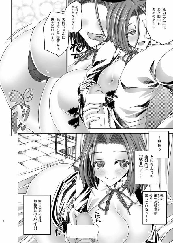 お嬢様風の外見と喋り方からは想像もできないほどのドSの龍田さん。爆乳乳首を自分で吸っちゃってるし!!【艦これ・淫乱S女同人誌】