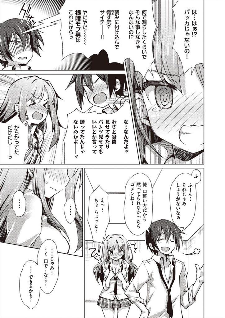 【エロ漫画】エロい身体の女子高生と故障したエレベーターに二人きり!娘が失禁したことを内緒にする約束でフェ◯サービス!エロすぎてバックで中出し!【笹弘】