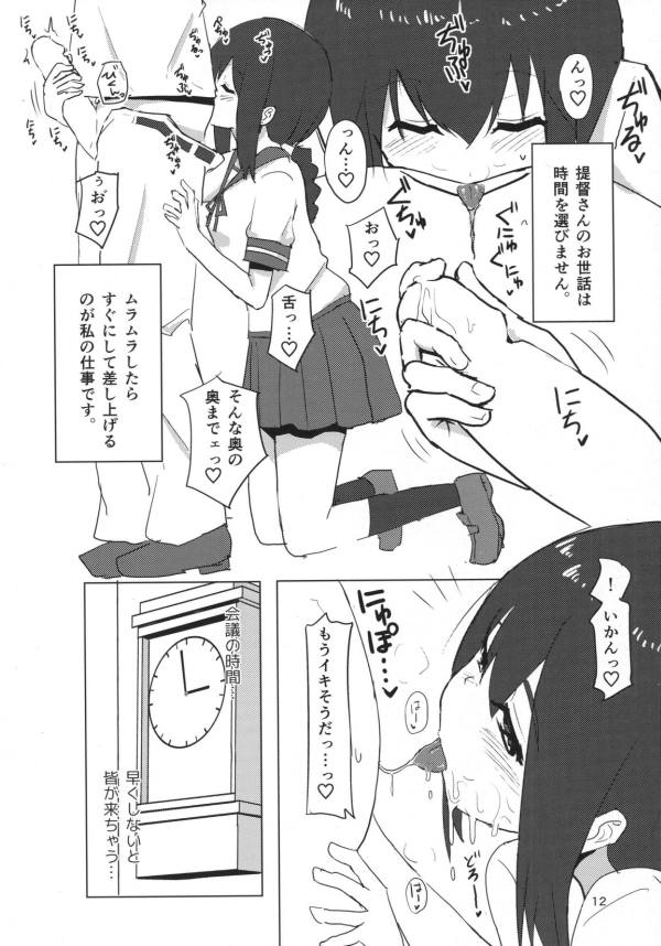 地味っ娘、磯波ちゃんの得意なことはおちんちんのお世話なんですって!【艦これ・地味っ娘ご奉仕同人誌】