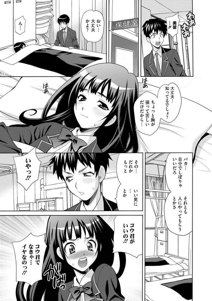 【エロ漫画】優等生彼女の秘密!実は母乳が出るたびにおまんこがキュッっとしまるとんだ!淫乱ビッチだった!【ゆきやなぎ】