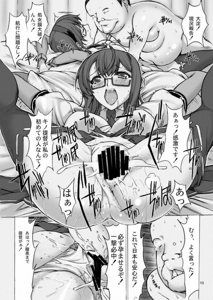 大淀ちゃんの姫初めは、キノ提督の大魚雷!状況報告!処女膜大破!んんっ!航海に問題なし!【艦これ・処女膜大破同人誌】