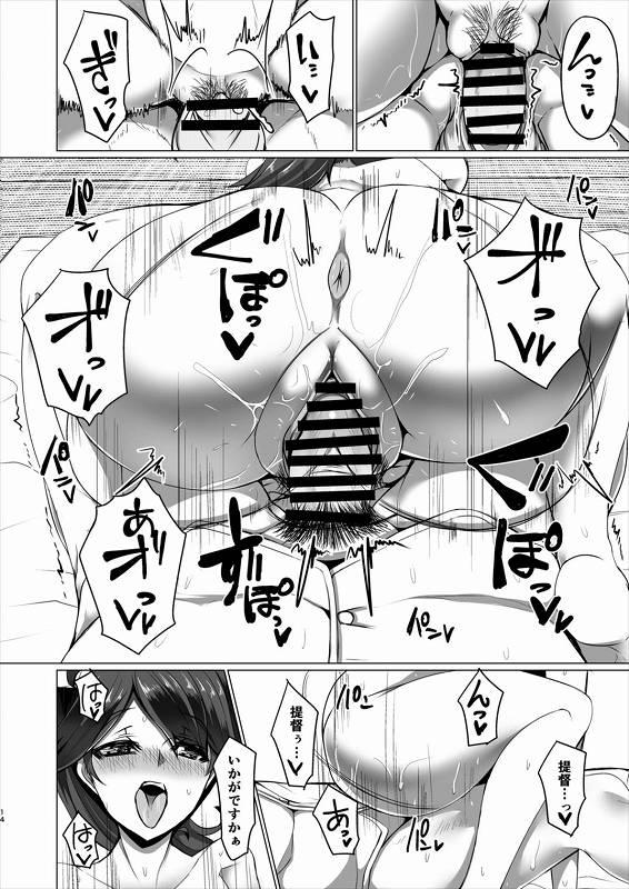 常に一歩引いて男性を立てる古式ゆかしい日本的女性美を持つ鳳翔さん。 実は、はしたない女だったなんて、興奮するやろー! 【艦これ・和美人ご奉仕同人誌】