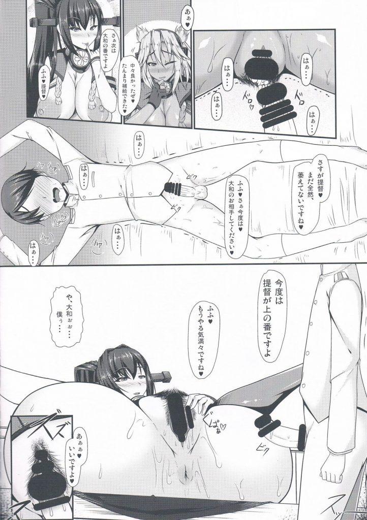 武蔵と大和の爆乳コンビがショタ提督のおちんちんを二人でしゃぶってる! 【艦これ・おねショタ同人誌】
