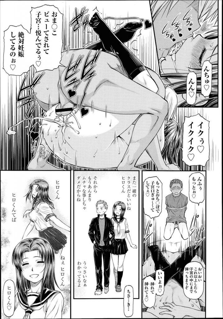 【エロ漫画】彼氏の目の前で巨乳JKが淫乱ビッチ堕ち!おま◯こ・口・アナル!すべての穴を男達に犯され続け精神崩壊!【流一本・NTRエロ漫画】
