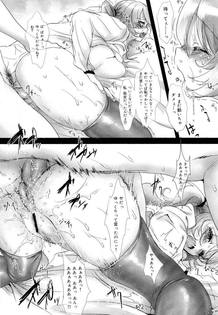 現役女子高生でエロ漫画家の小雪ちゃん。 作品にリアリズムを出すために擬似男性器を使って妄想セックスでオナニー!【JK妄想自慰エロ漫画】