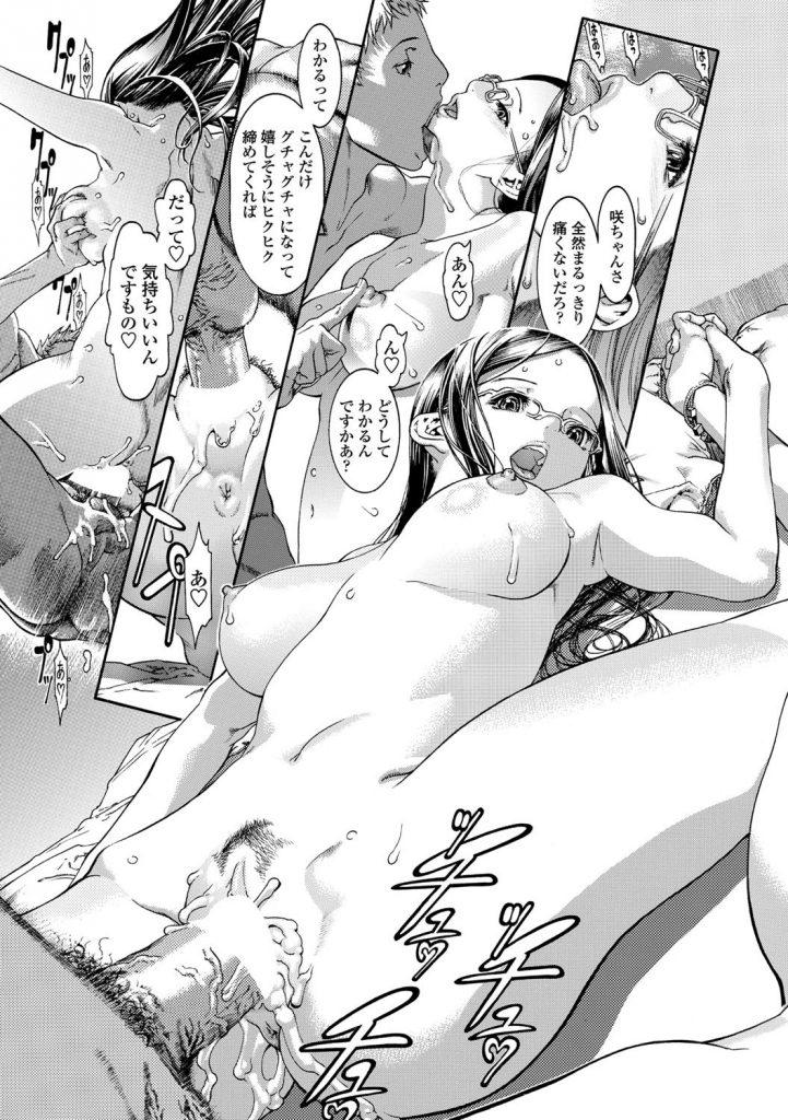 【エロ漫画】彼女求む男子高生!連れと歩いてたら、妹が援交!そして連れの妹も!止めたら4人でラブホ入る事に!近親相姦スワッピングエロ漫画!【あしか】
