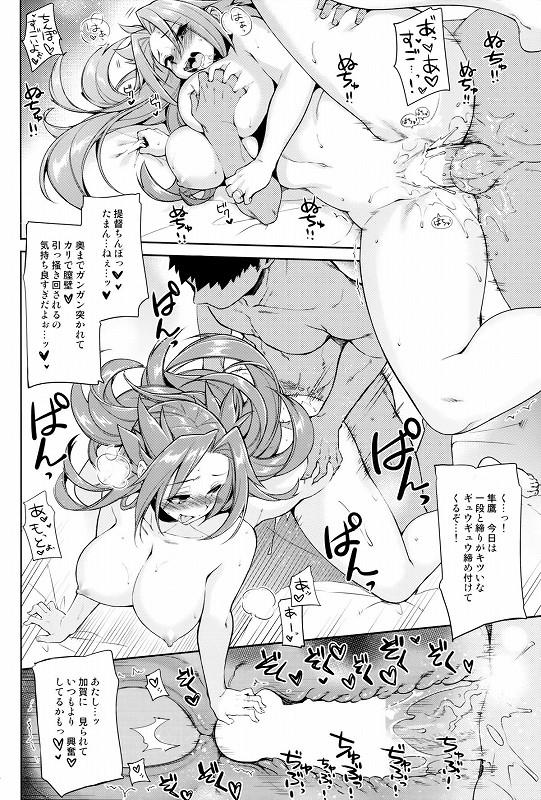 夢の一夫多妻! 加賀さんが目を覚ますと隼鷹が横でセックスしてた・・・。【艦これ・ハーレム同人誌】