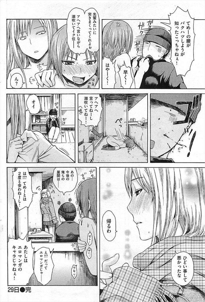 【エロ漫画】DQN女子高生二人組に監禁された!巨根のおかげでエロ漫画みたいな展開に!【石川シスケ】
