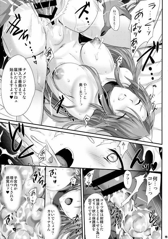 カタリナさんが乳首注射され触手に身体中を蹂躪され、ゴツイボチンポのバケモンに中出しされまくり!【グラブル・異種姦エロ同人誌】