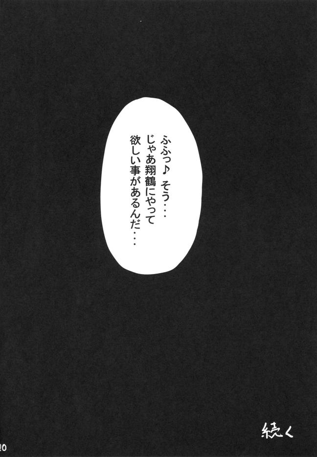 【三部作・中巻】翔鶴ちゃんが、乳首を散々責められて、膣口から子宮口まで一気にチンポを挿入されアヘ顔!【艦これ・異種姦同人誌】