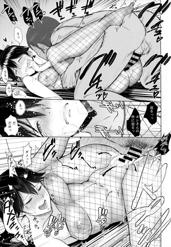 鳳翔ちゃんはエロ下着でのエロ配信! 鹿島ちゃんは全裸露出にハマっちゃいます!【艦これ・露出配信エロ同人誌】