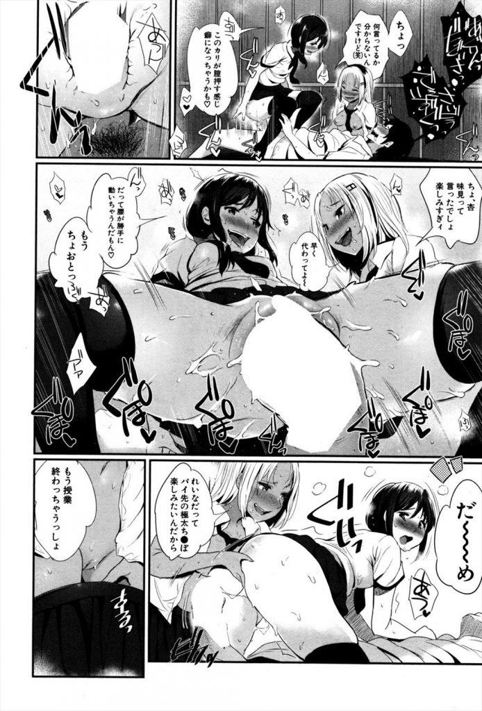 【エロ漫画】隠れてJCの下着でオナニーしてた!JC二人組にバレたんだが、そのまま逆レイプされました!これからSEXに忙しい日になりそうだわ!【のりパチ】