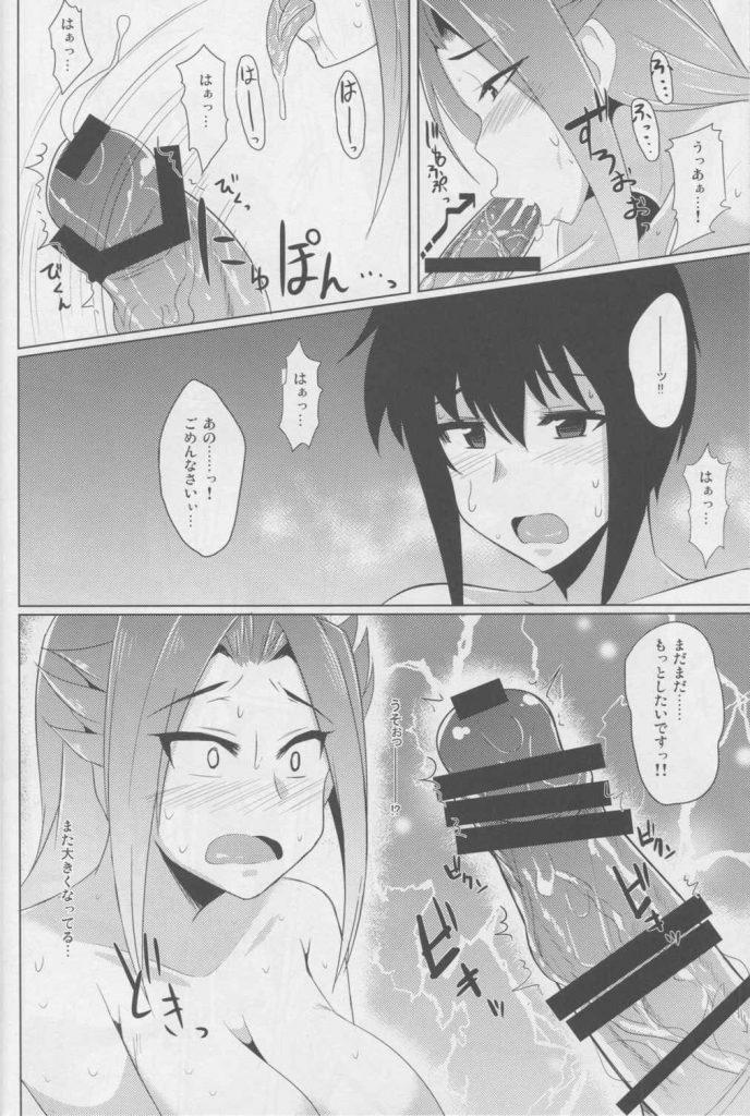 龍驤と隼鷹に膣内射精しても勃起が収まらない提督!これは二人同時に相手するしか無い!【艦これ・ショタハーレム同人誌】