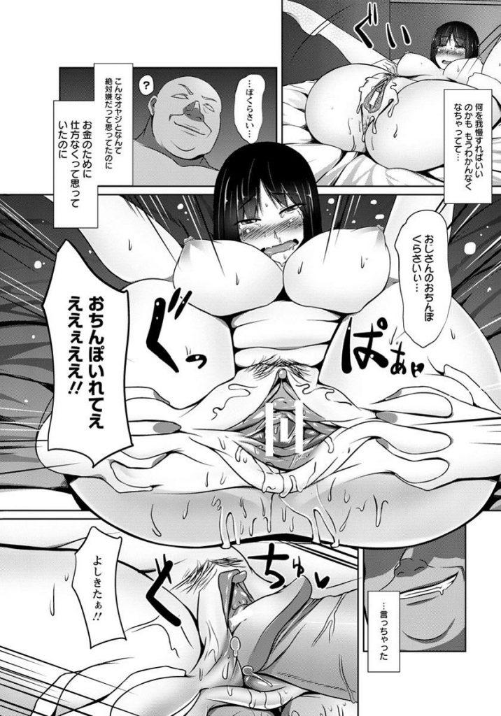 【エロ漫画】今時女子高生がお金欲しさで始めた援交!初対面のキモデブ親父に自らチンポを欲しがるビッチに進化した!【山本善々】