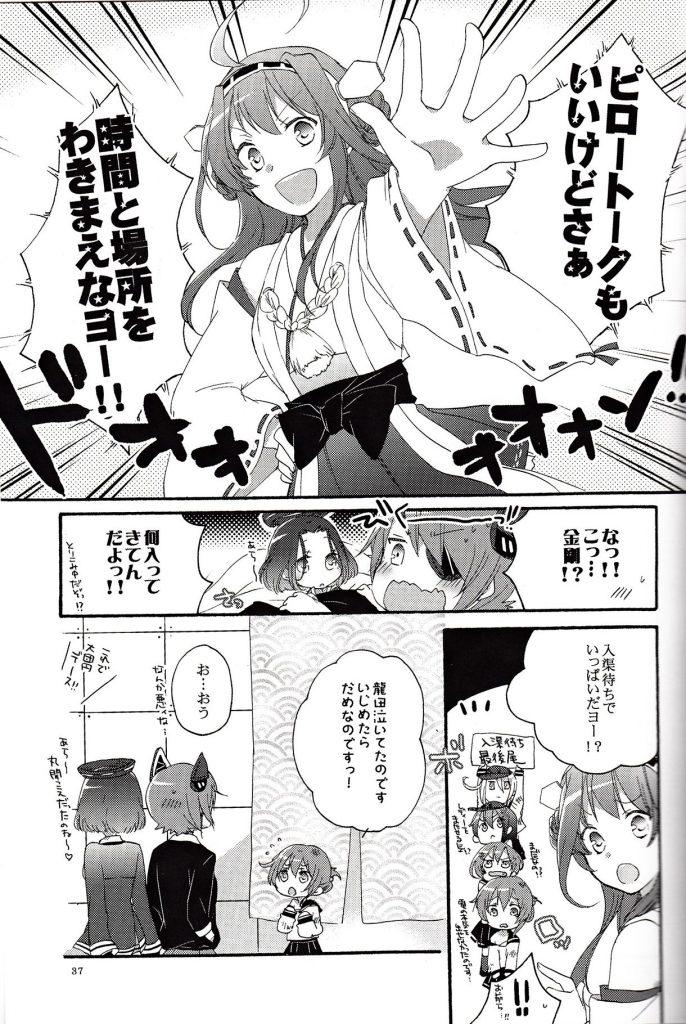 天龍ちゃんと龍田ちゃんの百合合戦! 勝つのはどちらの百合娘だぁぁぁぁぁ!【艦これ・レズ同人誌】