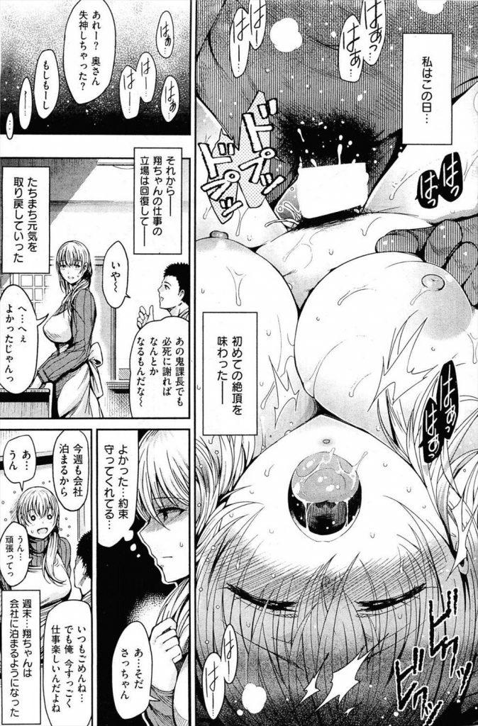 【エロ漫画】旦那の上司に寝取られる巨乳新妻!初めて味わう絶頂に自らコシを振りだす始末!旦那何も知らなさすぎ!【いちまつ】
