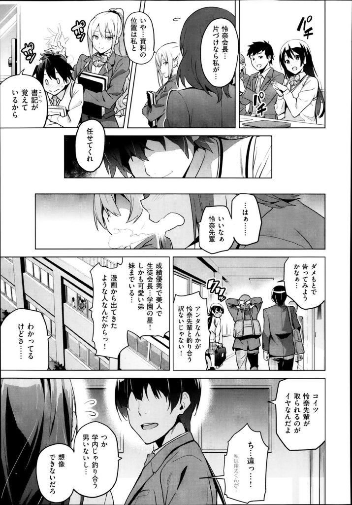 【エロ漫画】弟の性奴隷になりたい、筋金入りのブラコン娘の伶奈ちゃんのお・は・な・し!シスコン・ブラコン!【武田弘光】