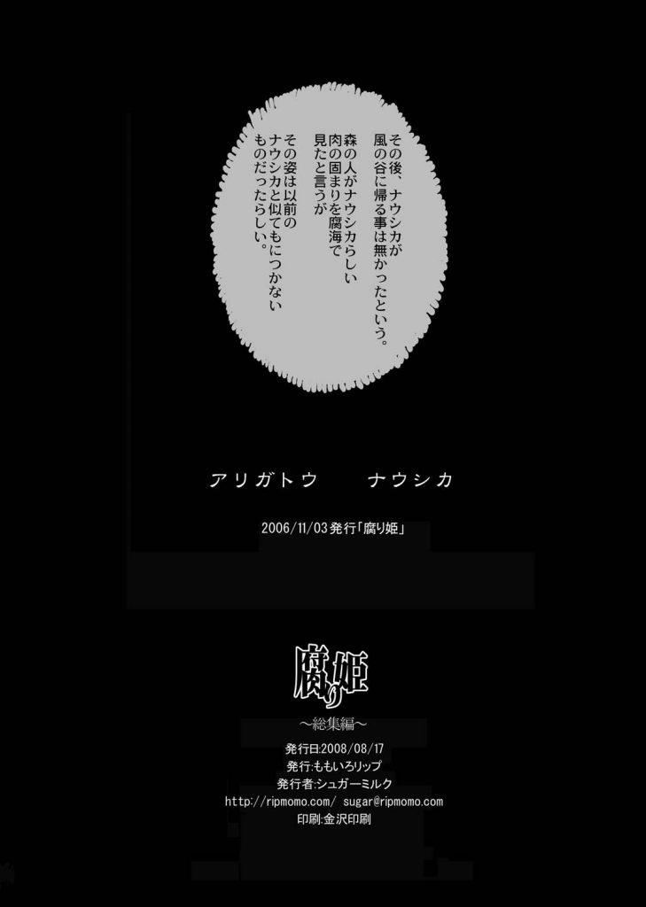 【シリーズ・NO.4】腐り姫 シリーズ最終話。 王蟲の苗床として生きて逝く事を決めたナウシカ。 卵を子宮に直接流し込まれ、すごい量の養分を穴という穴から注ぎ込まれる。 【風の谷のナウシカ・苗床出産エロ漫画】
