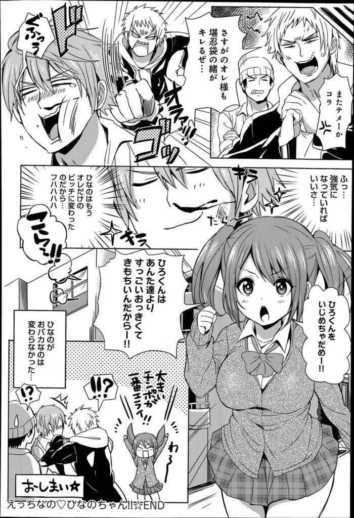 【エロ漫画】幼馴染のビッチ女子高生にDQNにいじめられてるところを助けてもらった!お礼に身体を使ってご奉仕SEXの!【ゆーが】
