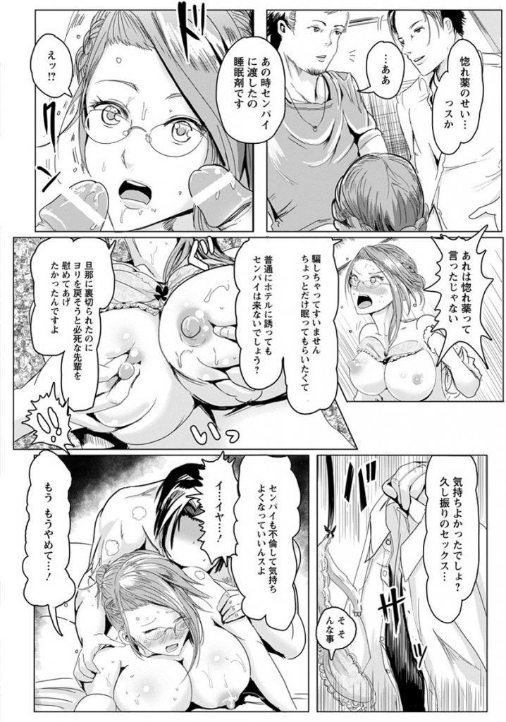 【エロ漫画】巨乳のお堅い人妻に睡眠薬飲ませてホテル拉致!最初は抵抗してたけどご無沙汰すぎて不倫中毒に!【ペーター・ミツル】