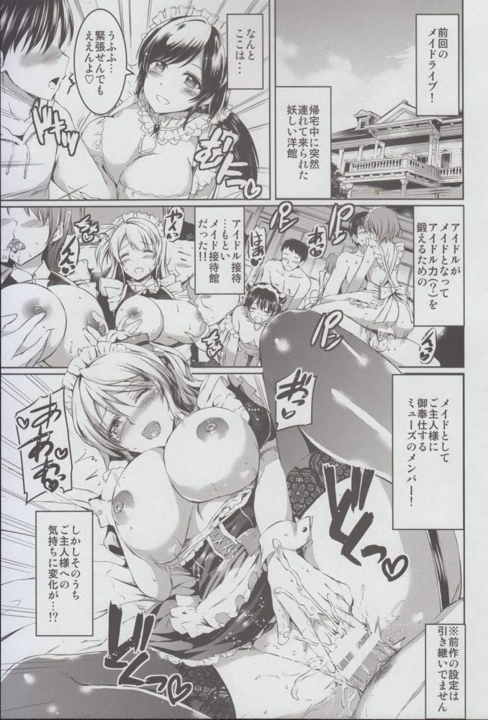 【シリーズ・NO.2】アイドルならばもちろん、メイドの御奉仕精神も必須ですよね!?【ラブライブ・ハーレムご奉仕エロ同人誌】