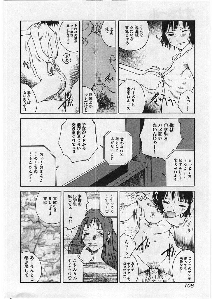 【エロ漫画】家出少女を拘束し調教するキモオタク二人組! なんかリアルな作品です!少女調教エロ漫画!【玉置勉強】