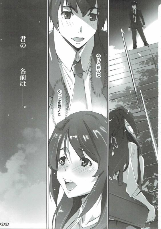 【シリーズ・NO.1】前前前世からオススメ! 再会した瀧と三葉、別れた時間を埋めるように求め合うよ。【君の名は。・イチャラブ・エロ漫画・エロ同人誌】