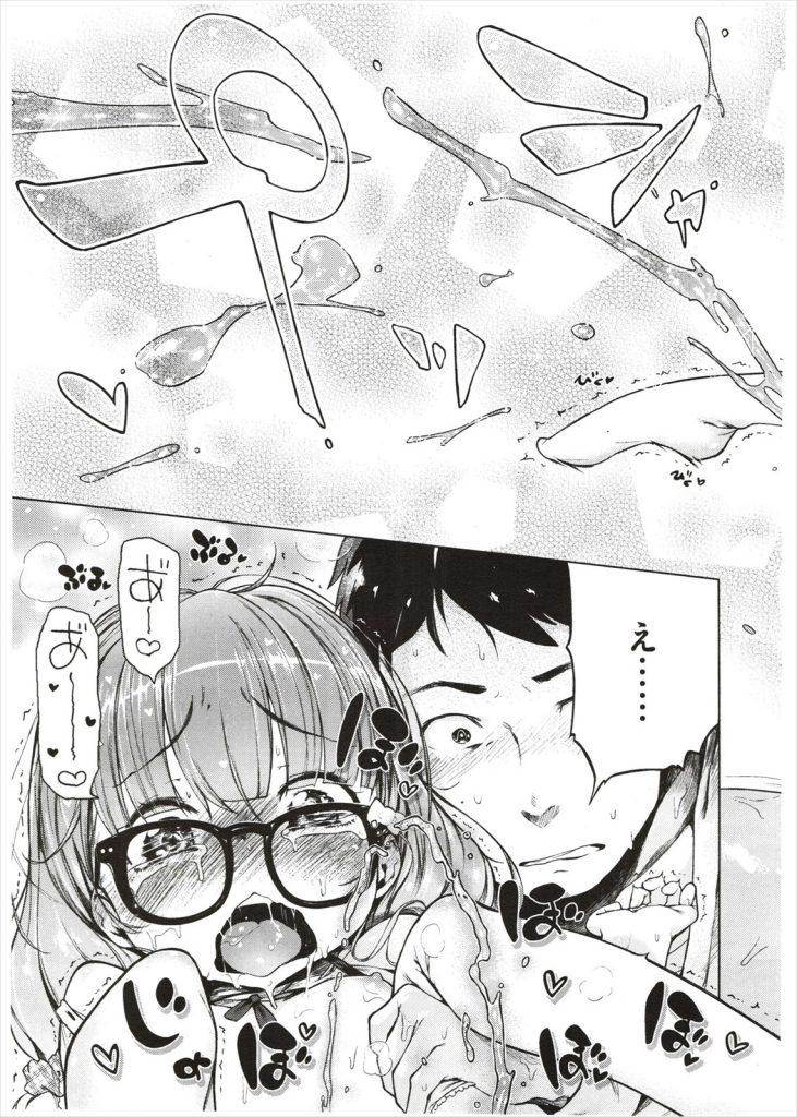 【エロ漫画】メガネ女子小学生がエッチに興味津々! 最近は中学生でSEXしてないのって遅れてるんだって!? よし!処女マンいただきまーす! 初えっちエロ漫画!【へんりいだ】