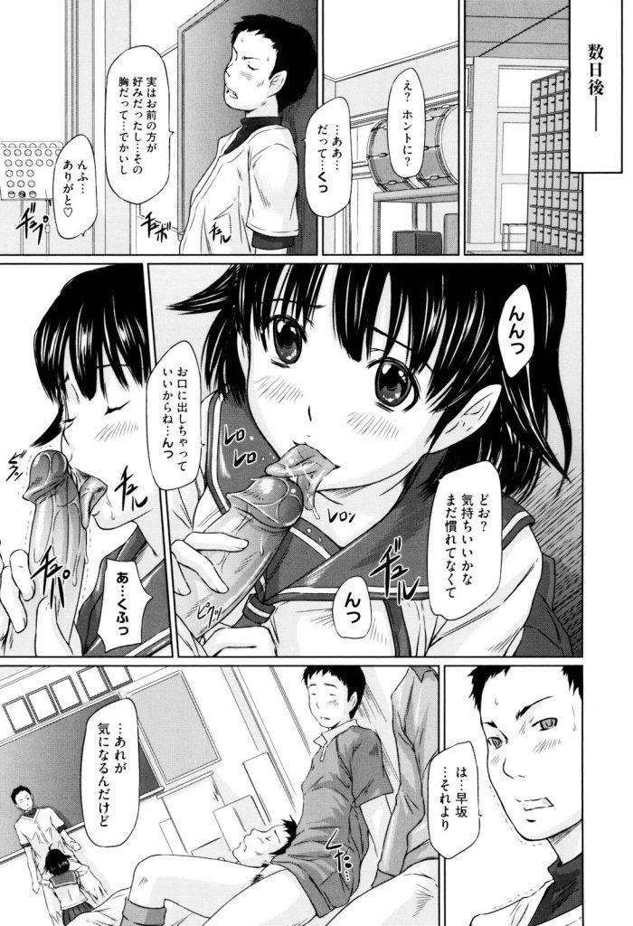 【エロ漫画】何!?この学校どうなってんの!! 入学してぇぇぇぇぇ!! 可愛い子たちとヤりまくってるぅぅぅぅぅ!! 【如月群真】